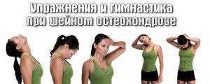 Упражнения упражнений для шеи